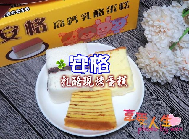 《點心》台南東區。安格乳酪現烤蛋糕~用料實在,口味一點也不輸給名店哦!