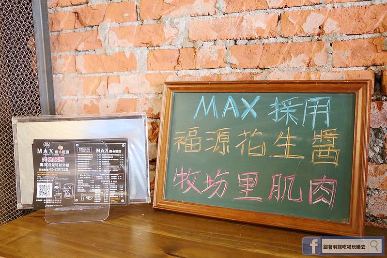MAX炭火吐司-南京總店03