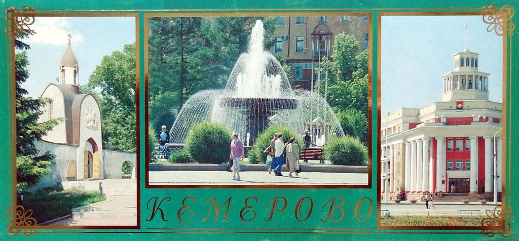 фото: Кемерово. Набор открыток, 2005 г.