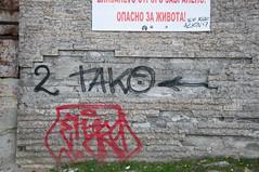 Bulgaria-0147 (lee_ontheroad) Tags: shipka starazagora bulgaria bg streetart buzludzha