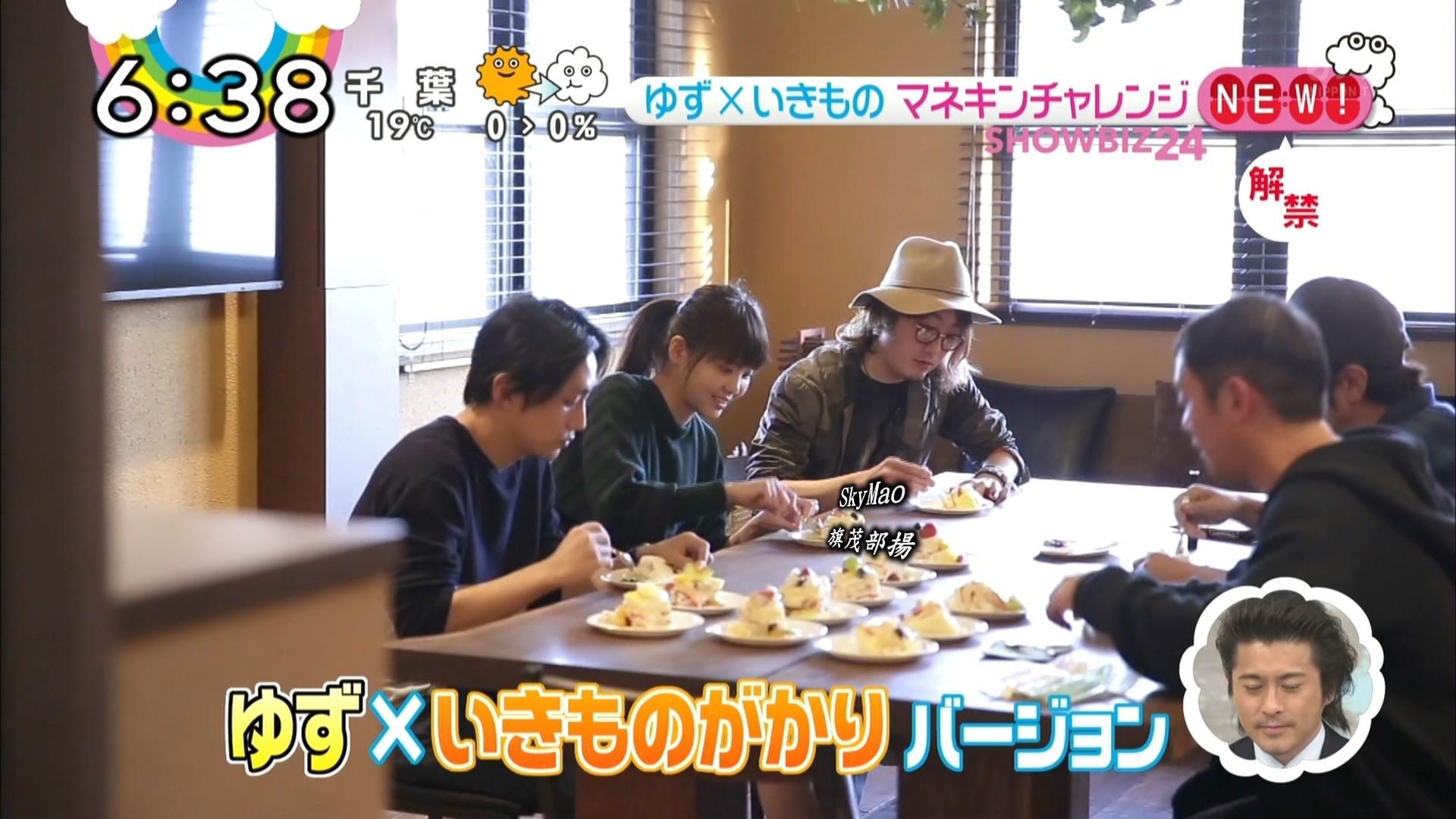 2017.04.12 ゆず&いきもの マネキン挑戦(ZIP!).ts_20170412_081153.256