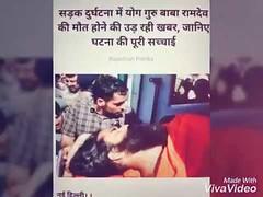 Baba Ramdev ki mout ka sach kya hai what happened baba Ramdev yog guru (Rahulchhillar044) Tags: baba ramdev ki mout ka sach kya hai what happened yog guru