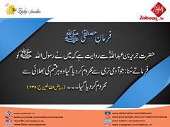 27-2-17) zaiby jwelers (zaitoon.tv) Tags: mohammad prophet islamic hadees hadith ahadees islam namaz quran nabi zikar