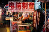 电脑刻章 (imvern) Tags: china street night canon eos 50mm market mark ii chinadigitaltimes 5d guangxi liuzhou ef50mmf12lusm 5d2 5dmkii