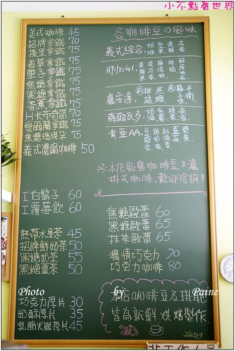 中壢yang 咖啡 (7).JPG