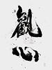 觀心viewing of mind (Lok Ng) Tags: abstract art illustration ink design graphicdesign artwork chinese exhibition ng calligraphy typo inc lok awt