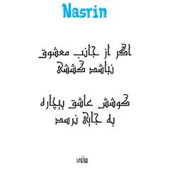 NasrinNankali-193 (نسرین نانکلی) Tags: نسرین نسریننانکلی شعر مولوی