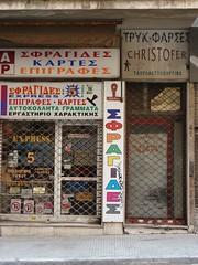 Παράξενα μαγαζιά στην Αθήνα (2α) Weird shops in Athens (Crazy Athens) Tags: ghost tricks oldsign farces christofer σε rabbitinhat μαγαζί αθήνακέντρο τρυκ φάρσεσ ταχυδακτυλουργικά παλιάταμπέλαφάντασμαλαγόσ ημίψηλοπαράξενο