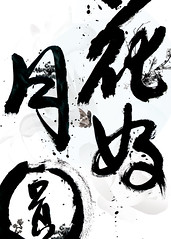 花好月圓 (Lok Ng) Tags: abstract art illustration ink design graphicdesign artwork chinese exhibition ng calligraphy typo inc lok awt