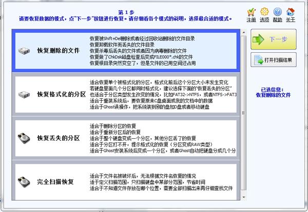 超级硬盘数据恢复软件 4.8.7.6 绿色专业版