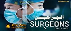 الجراحين Surgeons (nicepedia) Tags: 2017 btv surgeons أبطالمسلسلات الجراحون الجراحين الصين تريلرات تفاصيلومعلوماتمسلسلات تقريرمسلسلات جميع جميعحلقات جميعحلقاتمسلسلات حلقات حلقاتمترجمة حلقاتمسلسلات دراما دراماصيني قصة كاستمسلسلات مسلسل مسلسلات2017 مسلسلاتصيني2017