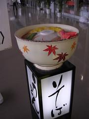 Object of Tempura Udon  (MRSY) Tags: japan geotagged udon  big airport object  osaka tempura oversized kansai izumisano        geo:lat=34431377402923424 geo:lon=13524067315086654