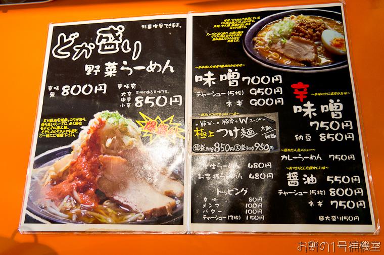 20131018日本行第二天-687