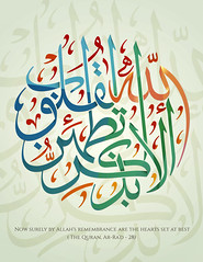 Islamic Calligraphy (Almsaeed) Tags: islamic calligraphy art colors design illustrator adobe god allah hearts prayers rest shadows colorful moments