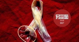 """中国""""传播性病罪""""意在禁娼不在防病"""