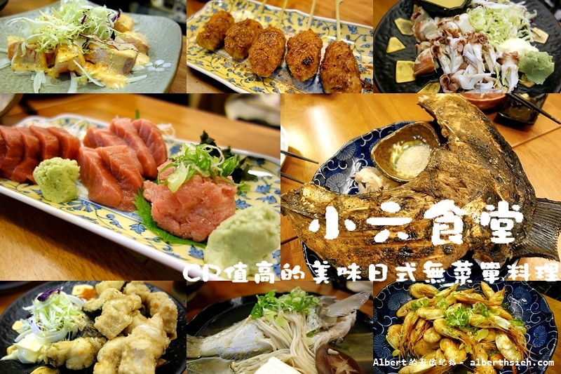 台北中山.小六食堂