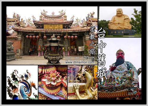 台中舊城宗教之旅