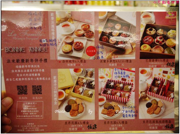 雲林斗六法米法式甜點 (35).JPG