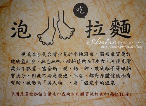 樂山溫泉拉麵_005.jpg