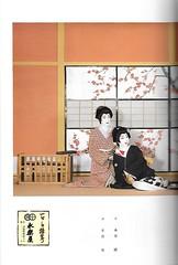 Aki no Kamogawa Odori 1996 004 (cdowney086) Tags: akinokamogawaodori pontocho onoe 先斗町 尾上流 秋の鴨川をどり geiko geisha 芸者 芸妓 ichimitsu ichisono 市園 市光