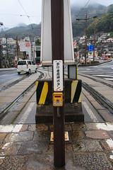 20130322-NagasakiElectricTramway-10