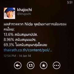 คนไทยไม่ได้หลอกโพลอีกใช่มั๊ย? http://m.thairath.co.th/content/pol/395644