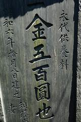 untitled (t-miki) Tags: kamiya tokyo 神谷 東京