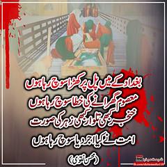 #یاموسی_الکاظم بغداد کے میں پل پر کھڑا سوچ رہا ہوں معصوم گھرانے کی خطا سوچ رہا ہوں خنجر کبھی تلوار کبھی زہر کی صورت امت نے کیا اجر دیا سوچ رہا ہوں (محسن نقوی) (ShiiteMedia) Tags: shiite media shia news pakistan killing شیعہ نسل کشی aein abbas admin
