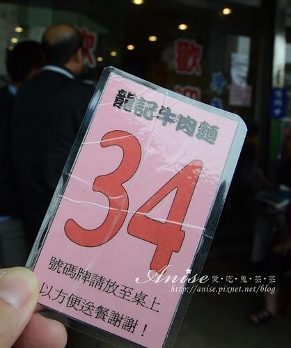 龍記牛肉麵_006.jpg