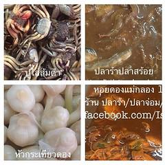 ฝากหน่อยนะคับ ส่งทั้งในและต่างประเทศจร้า ปลาร้า/ปลาจ่อม/ปลาร้าสับ/ปลาร้าบอง/ของแห้ง https://www.facebook.com/IsanThaiFood