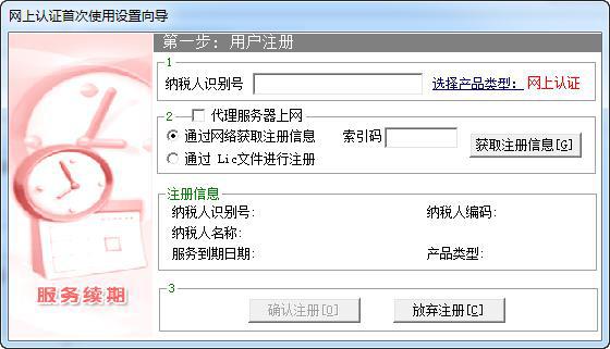 中天易稅網上認證系統 6.30 官方安裝版