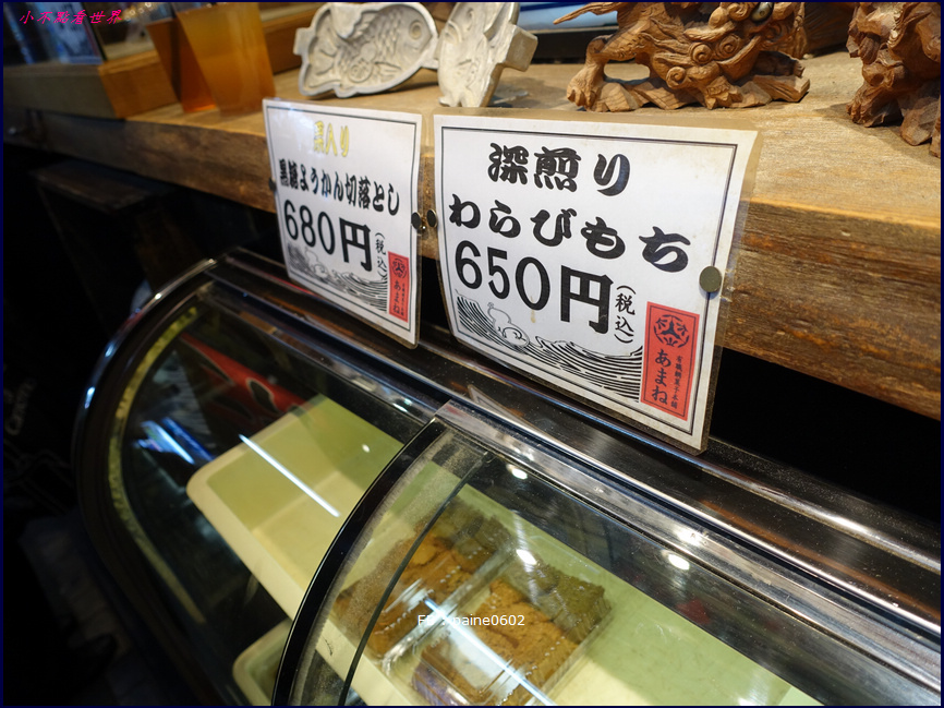 天音たい焼き鯛魚燒