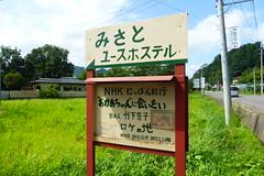 TV location: Misato hostel (Stop carbon pollution) Tags: japan 日本 honshuu 本州 touhoku 東北
