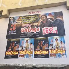 Nataraj Theatre[2017] (gang_m) Tags: 映画館 cinema theatre インド india bengaluru2017 bangalore bengaluru バンガロール ベンガルール