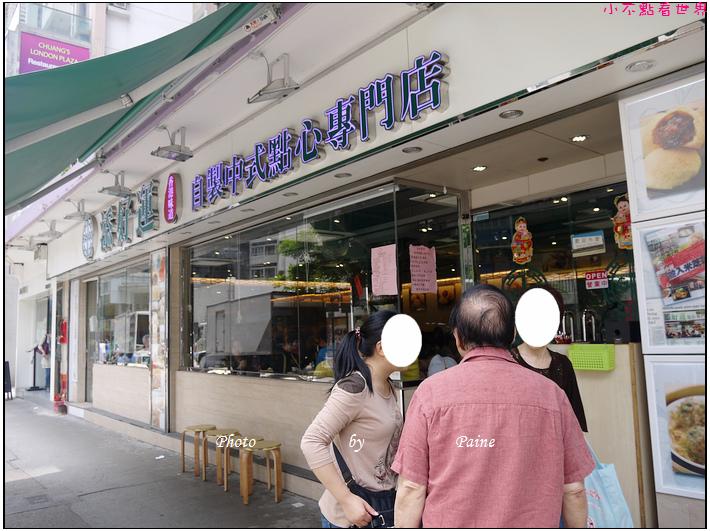 香港北角添好運 (4).JPG