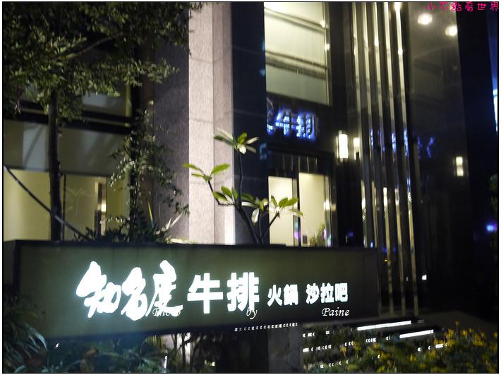 桃園知名度牛排 (2).JPG