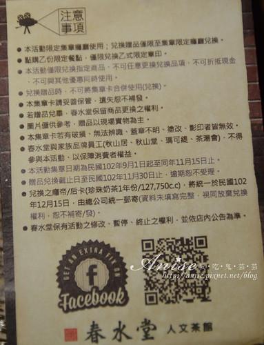 春水堂2008.jpg