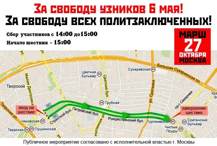 Маршрут шествия 27 октября