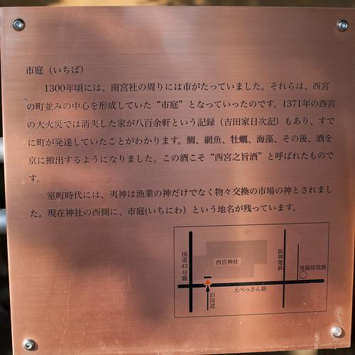 20131116_301_04  宮水と酒文化の道