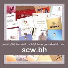 إصداراتنا أطلعوا عليها تحت خانة إعلام المجلس في scw.bh