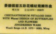 L1160246 (H Sinica) Tags: 清 瓷器 景德鎮 五彩 wucai ceramics porcelain