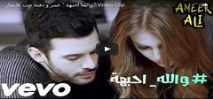 عمر-و-دفنة-حب-للايجار (yusufbayhasnader) Tags: arabic mp3 song عمر و دفنة حب للايجار كلمات