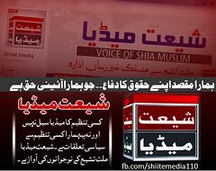 ہمارا مقصد اپنے حقوق کا دفاع۔۔ جو ہمارا آئینی حق ہے شیعت میڈیا کسی تنظیم کا میڈیا سیل نہیں۔۔۔اور نہ ہی ہمارے کسی تنظیم سے سیاسی تعلقات ہے ۔ شیعت میڈیا ملت تشیع کے نوجوانوں کی آواز ہے۔ https://www.facebook.com/ShiiteMedia110 (ShiiteMedia) Tags: shiite media shia news pakistan killing شیعہ نسل کشی aein abbas admin
