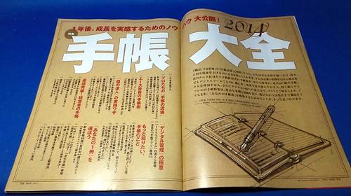 日経アソシエ201311_3
