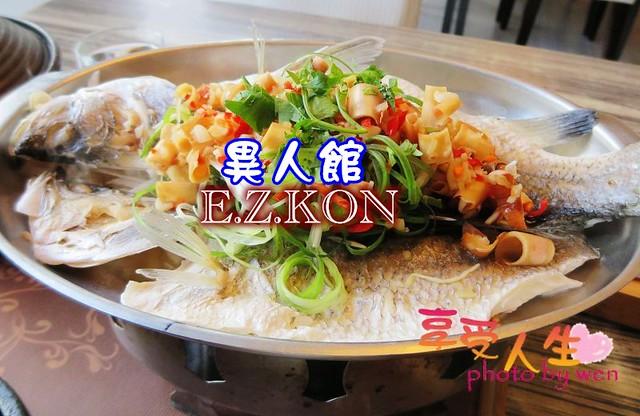 《複合》台南東區。異人館成大店~餐點種類選擇多,聚餐、獨享都適合