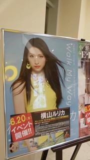 横山ルリカ 画像84