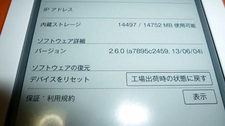 kobo glo microSD 01