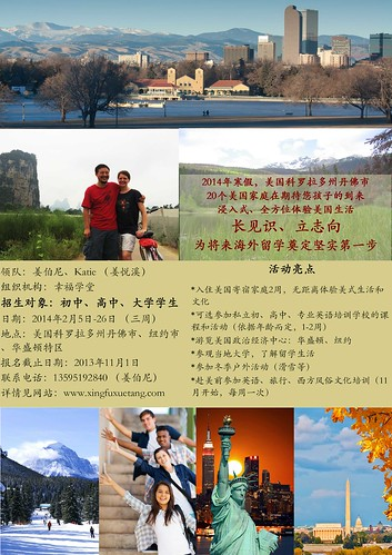 student trip to US, Feb 2014 by Guiyang Xingfuxuetang 幸福学堂