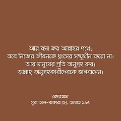 কোরআন, সূরা আল-বাকারা (২), আয়াত ১৯৫ (Allah.Is.One) Tags: faith truth quran verse ayat ayats book message islam muslim text monochorome world prophet life lifestyle allah writing flickraward jannah jahannam english dhikr bookofallah peace bangla bengal bengali bangladeshi বাংলা সূরা সহীহ্ বুখারী মুসলিম আল্লাহ্ হাদিস কোরআন bangladesh hadith flickr bukhari sahih namesofallah asmaulhusna surah surat zikr zikir islamic culture word color feel think quotes islamicquotes