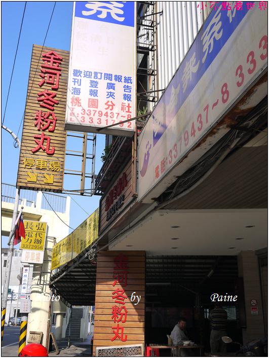 桃園金河冬粉丸 (19).JPG